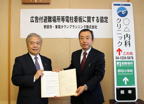 東電タウンプランニングと協定締結