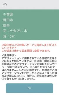 市 ゴミ 分別 野田